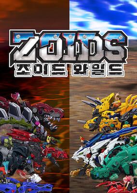 Zoids Wild (2019)