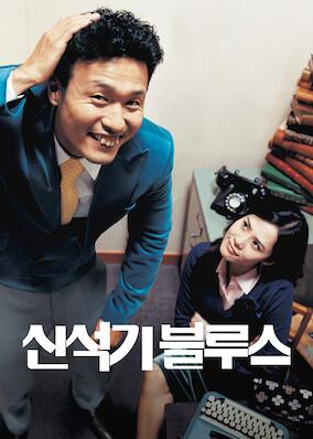 Shin Suk-ki Blues (2004)