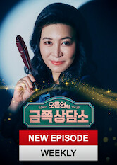 Search netflix Dr. Oh's Golden Clinic